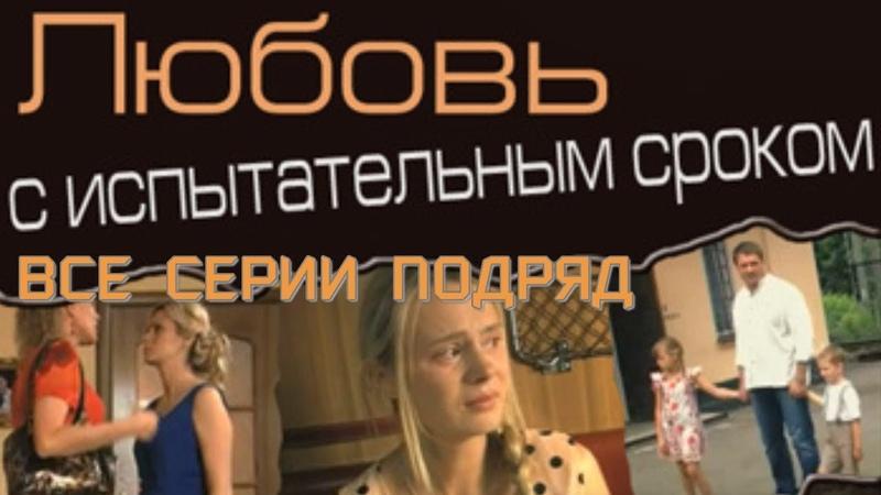 ЛЮБОВЬ С ИСПЫТАТЕЛЬНЫМ СРОКОМ Сериал Россия Украина * Все серии подряд Мелодрама HD 1080p