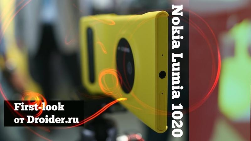 Первый обзор Nokia Lumia 1020 самый глазастый камерафон ever