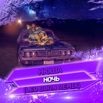 Nyusha - Ночь (Leo Burn Remix)
