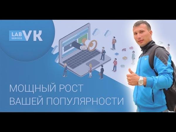 Сервис Vk-lab 10 тыс заявок в друзья за месяц | Отличие от Topliders