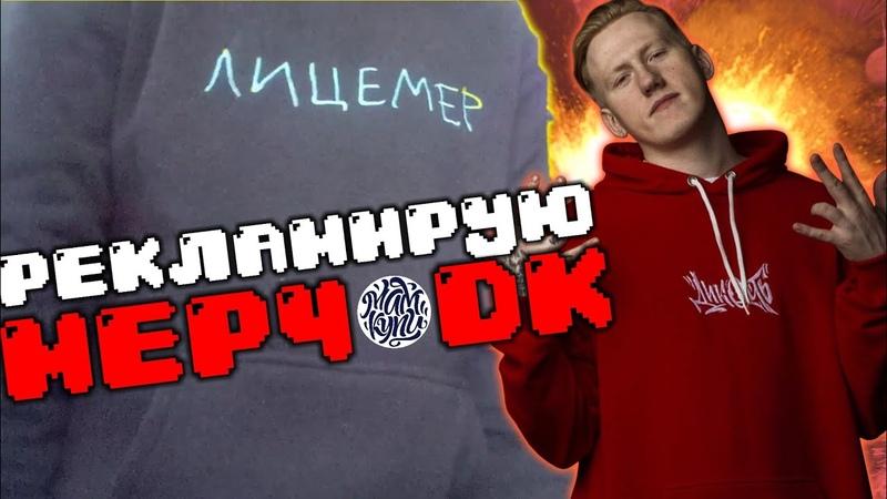 Рекламирую Мерч ДК DK VanyaOk Даня Кашин Мам Купи