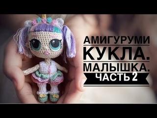 Маленькая каркасная кукла изнаночным вязанием. часть 2.(тело) little crochet doll part 2
