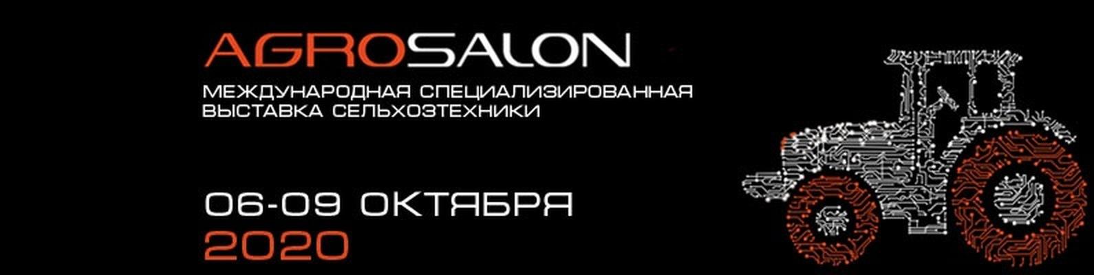 АГРОСАЛОН 2020 | ВКонтакте
