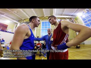 VIII межрегиональный турнир по боксу. А.Черясов - И.Ракитин. Финал