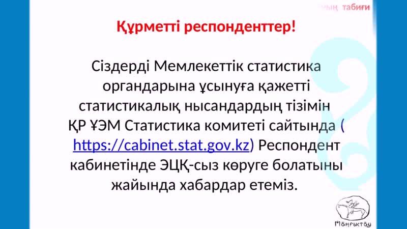 2019 жылғы қаңтар наурыз айларындағы Маңғыстау облысы халқының табиғи қозғалысы