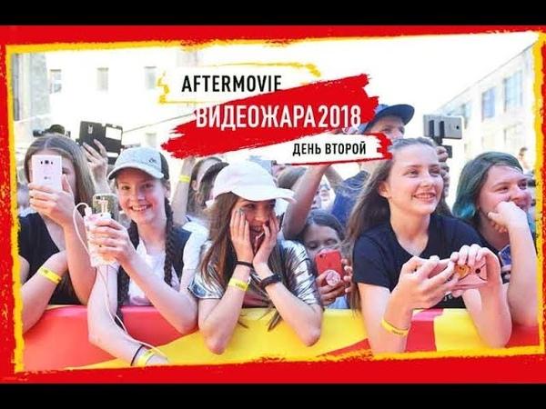 ВидеоЖара2018 День два