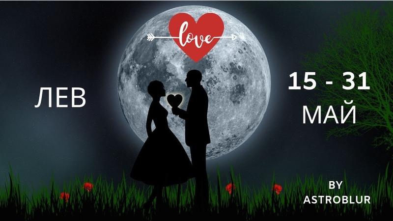 ♌️ ЛЕВ 😳ПРАВДА😳 15 31 МАЙ 2019 ЛЮБОВЬ ТАРО ПРОГНОЗ АСТРОБЛЮР Astroblur