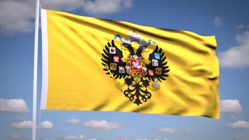 Государственный гимн Российской империи Боже, Царя храни! (1833-1917)