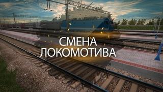 "Смена локомотива (тяги) с использованием ""Библиотеки Очереди Команд"""