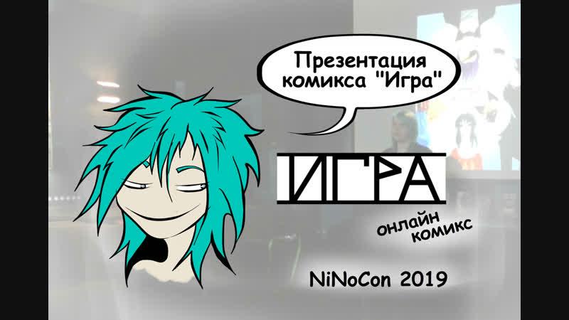 Презентация комикса Игра NiNoCon 2019