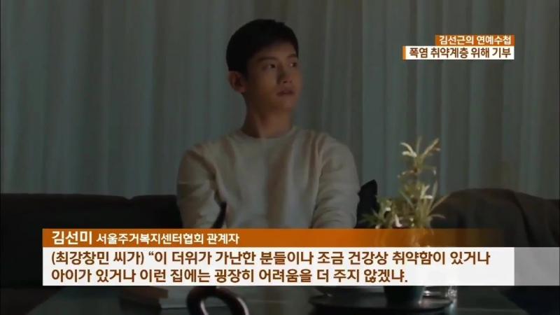 KBS NEWS [연예수첩] 최강창민강다니엘 팬클럽, 폭염 취약계층 위해 기부 - 최강창민 東方神起 Road -