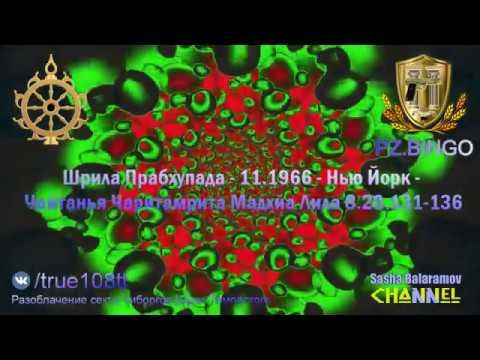 Шрила Прабхупада 11 1966 Нью Йорк Чайтанья Чаритамрита Мадхйа Лила 8 20 131 136 моральность и аморальность