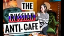 The Russian ANTI-CAFE Hygiene Museum