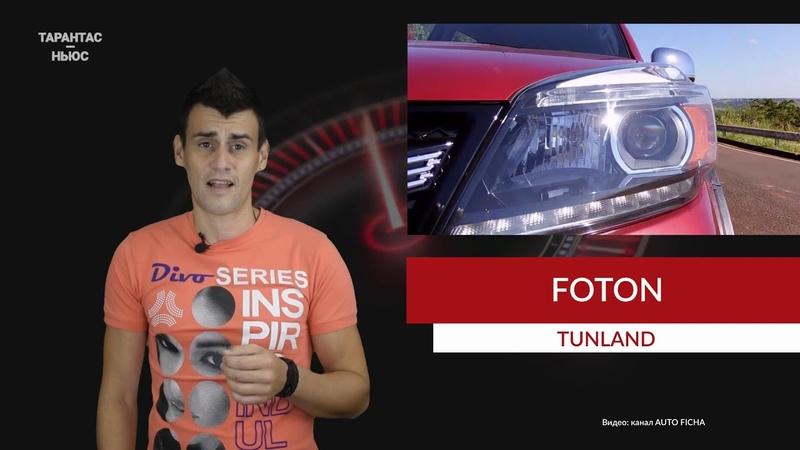 Foton привезет в Россию обновлённый пикап Tunland