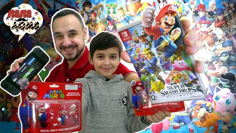 Папа Дома ПАПА РОБ и ЯРИК играют в Super Smash Bros Ultimate в реальной жизни