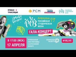 Гала-концерт регионального этапа Всероссийского фестиваля Российская студенческая весна в Астраханской области