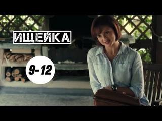 """КЛАССНЫЙ СЕРИАЛ! """"Ищейка"""" 1 сезон (9-12 серии) Русские детективы, фильмы HD"""