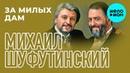 Михаил Шуфутинский - За милых дам Альбом 2011