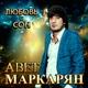 Авет Маркарян - С днём рождения