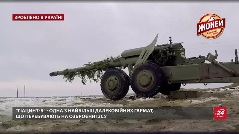 Гіацинт артилерійська система що наводить жах на ворогів Зроблено в Україні
