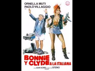 Бонни и Клайд по-итальянски / Bonnie e Clyde All'Italiana. 1983 Перевод DVO НТВ+ VHS  [