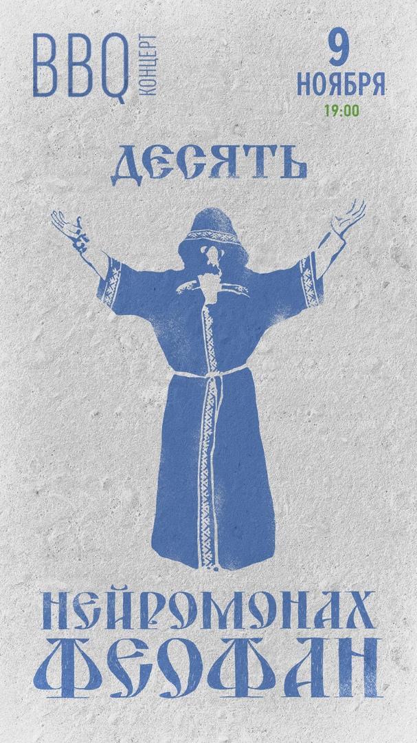 Афиша Ижевск НЕЙРОМОНАХ ФЕОФАН / ИЖЕВСК / 09.11 / BBQ