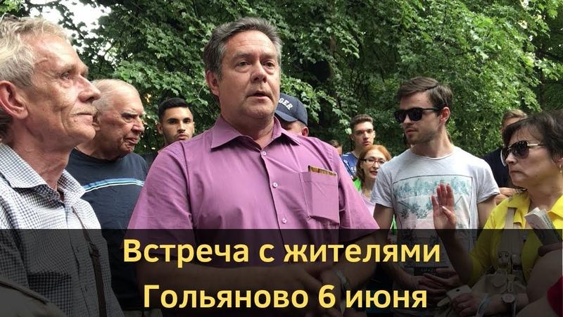 Попытка Метельского сорвать встречу Николая Платошкина с жителями Гольяново