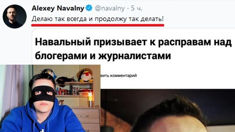 Навальный с хомяками ПРЕСЛЕДУЮТ людей