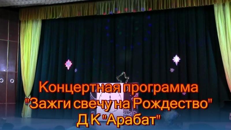 Концертная программа Зажги свечу на Рождество ДК Арабат г Щёлкино