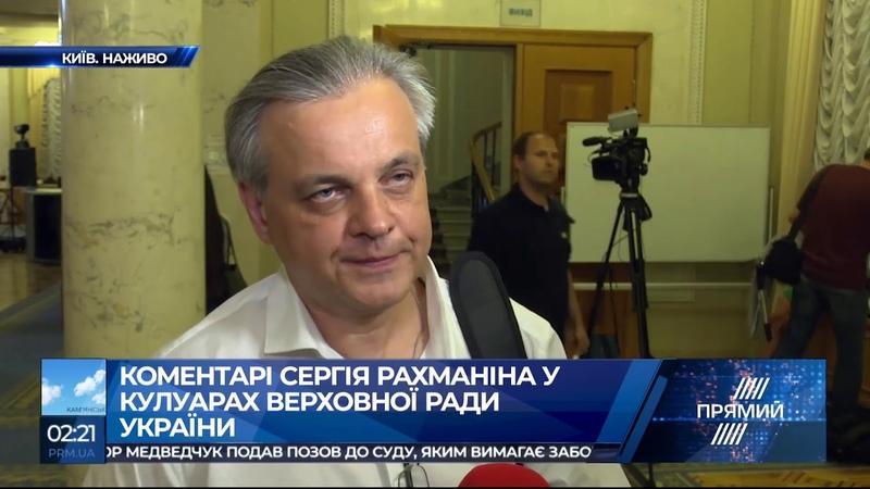 Сергій Рахманін У нас є бажання працювати в законній спосіб (29.08.2019)