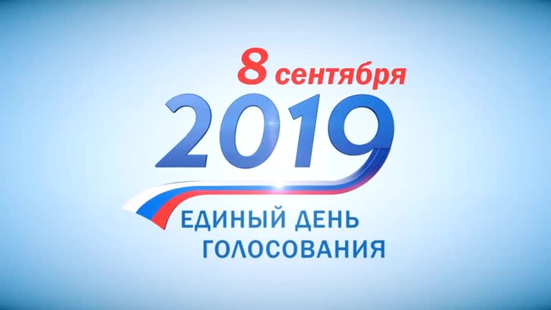 Выборы 8 Сентября 2019 годв