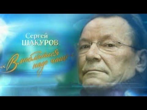 Сергей Шакуров Влюбляться надо чаще