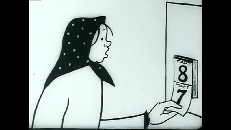 M/ф Грозный Вавила и тётка Арина СССР 1928 г. (Агитка на тему нового быта к празднику 8 марта)