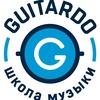 Школа музыки Guitardo Ростов-на-Дону