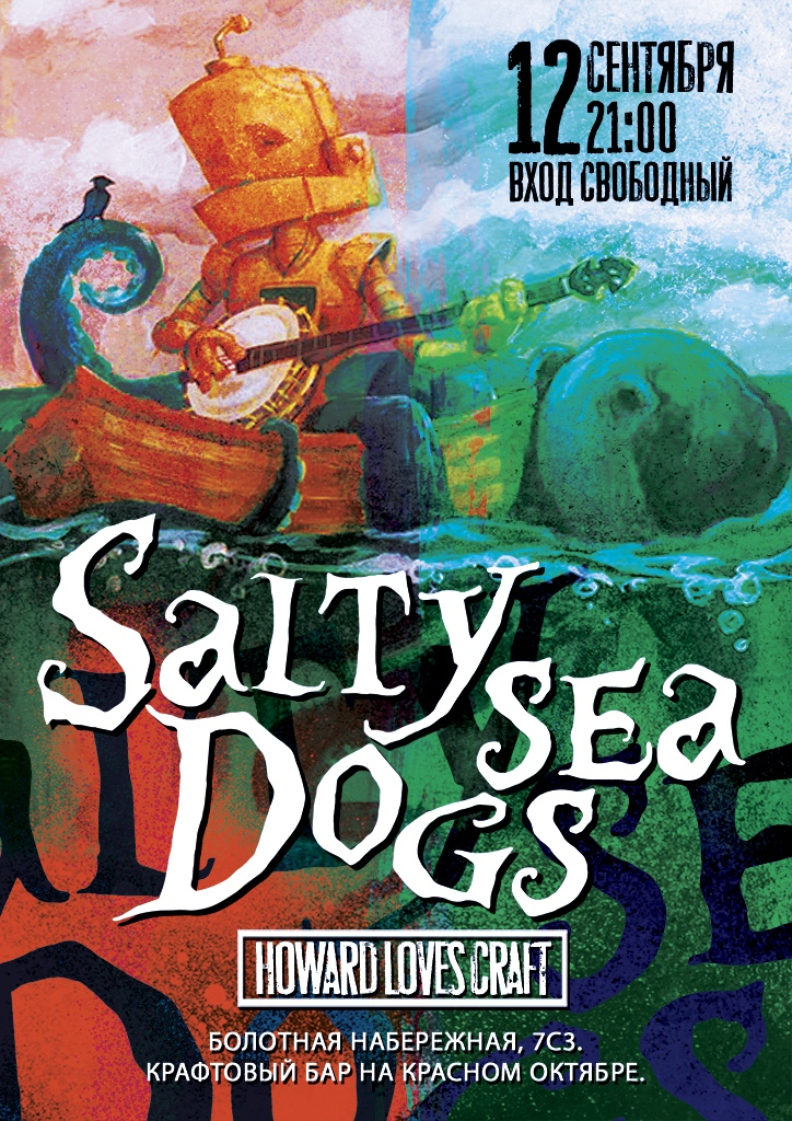 12.09 Salty Sea Dogs в Howard Loves Craft