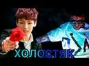 [MV] ЛСП- ХОЛОСТЯК    K POP VER.