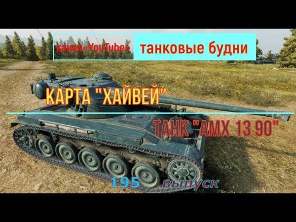 AMX 1390 Хороший бой на 90 тике