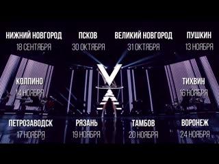 Вера Брежнева - ОСЕННИЙ ТУР 2019