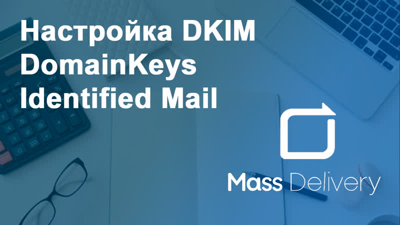 Настройка DKIM DomainKeys Identified Mail