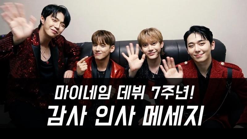 ★ 마이네임 데뷔 7주년 감사 인사 메세지