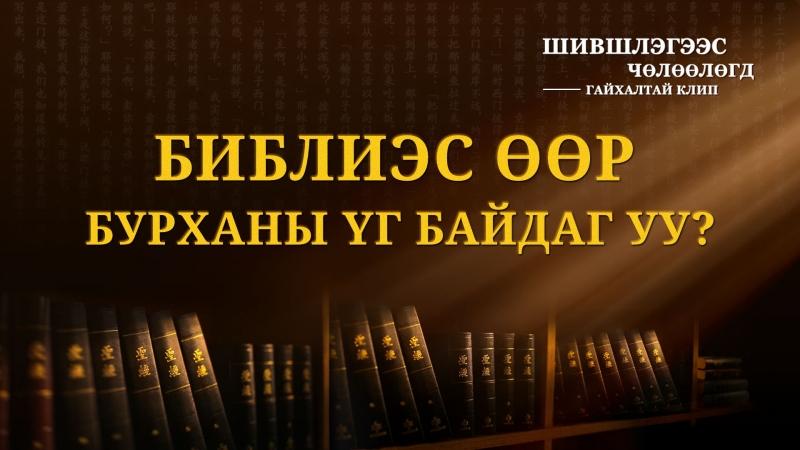"""Шившлэгээс чөлөөлөгд"""" киноны клип Библиэс өөр Бурханы үг байдаг уу Монгол хэлээр"""