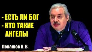 Н.В. Левашов: ►ЕСТЬ ЛИ БОГ ►КТО ТАКИЕ АНГЕЛЫ  ►ЕСТЬ ЛИ АНТИХРИСТ