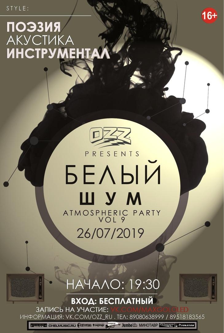 Афиша Челябинск Белый ШУМ ПОЭЗИЯ / АКУСТИКА / ИНСТРУМЕНТАЛ