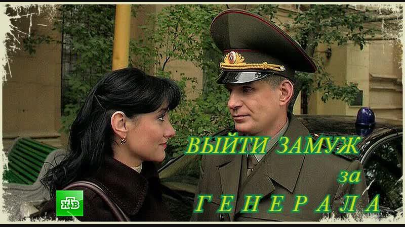 Выйти замуж за генерала - Видео (2008)