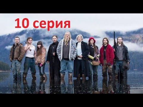 Аляска семья из леса 8 сезон 10 серия 2020