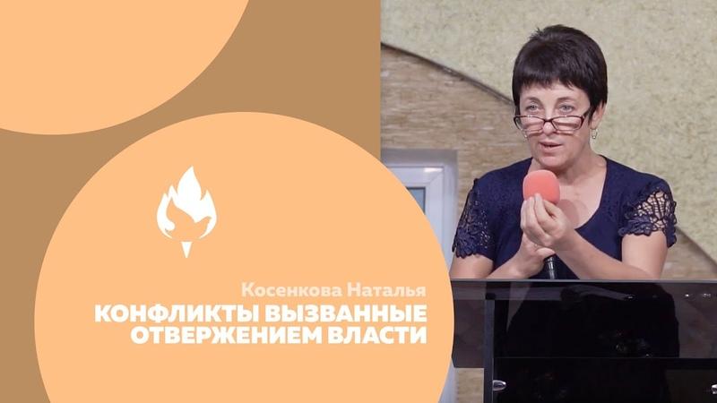 КОНФЛИКТЫ ВЫЗВАННЫЕ ОТВЕРЖЕНИЕМ ВЛАСТИ║Косенкова Наталья