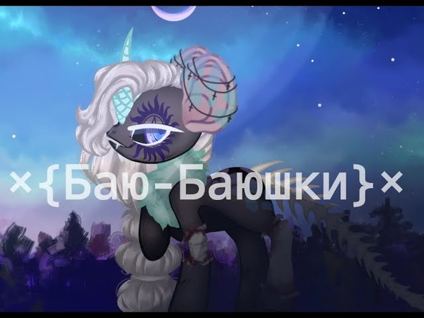 Пони клип × Баюшки Баю × ч о