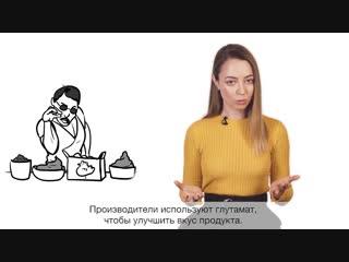 Вреден ли глутамат натрия - Узнай за 60 секунд
