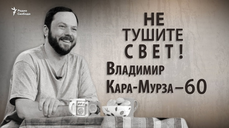 Не тушите свет! Владимир Кара-Мурза - 60