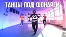 Танец под RASA - Под фонарем музыка так орет (Танцующий Чувак)